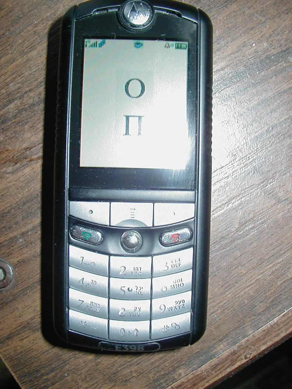 P1010001 - Мобильный алфавит