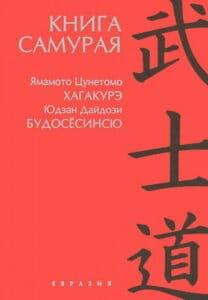 kniga camuraya xagakurie budocecincyu 304 500x500 208x300 - Хагакурэ: Путь НЛП-ера
