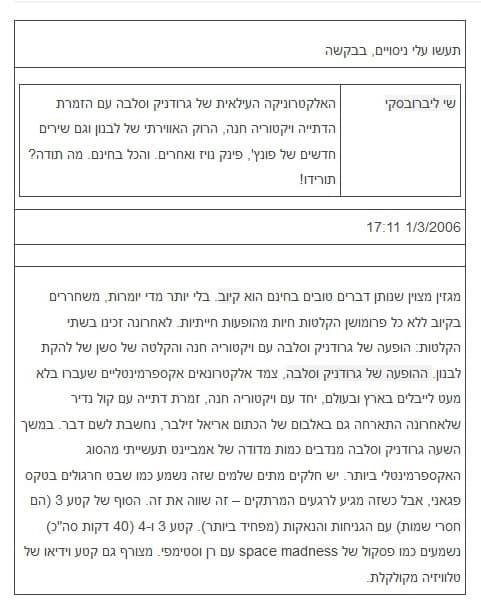 "taasu1 - ""Taasu et nisuim, bevakasha"", Shox, Grundik + Slava and Victoria Hanna, live in Jerusalem, 2005"