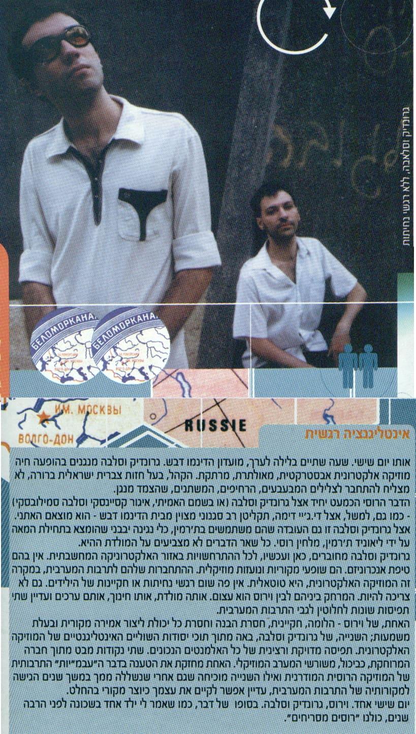 01 07 00 - Newzeek, Dinamo Dvash show, 07.01.2000