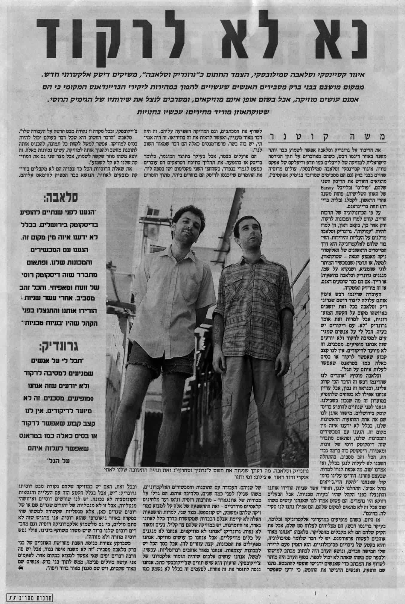 02 06 00 - Maariv, Polise, 06.02.2000