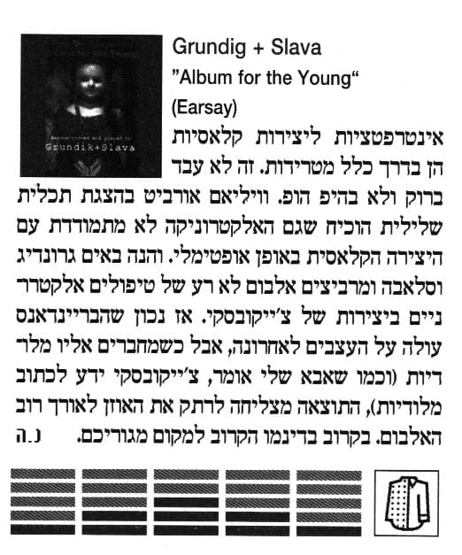 03 03 01 - DJ Ha-IR, Album For The Young, 03.03.2001