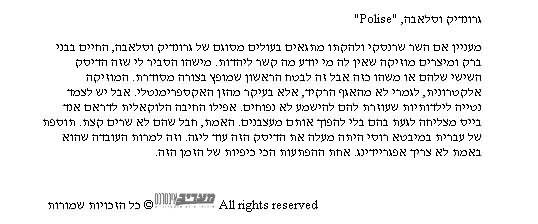 07 01 01 - Na Lo Lirkod, Maariv, interview with Grundik+Slava, 01.07.2001