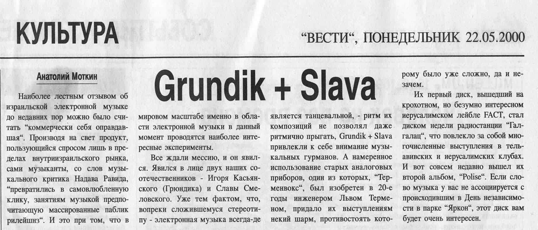 22 05 00 - Vesty, Polise, 05.22.2000