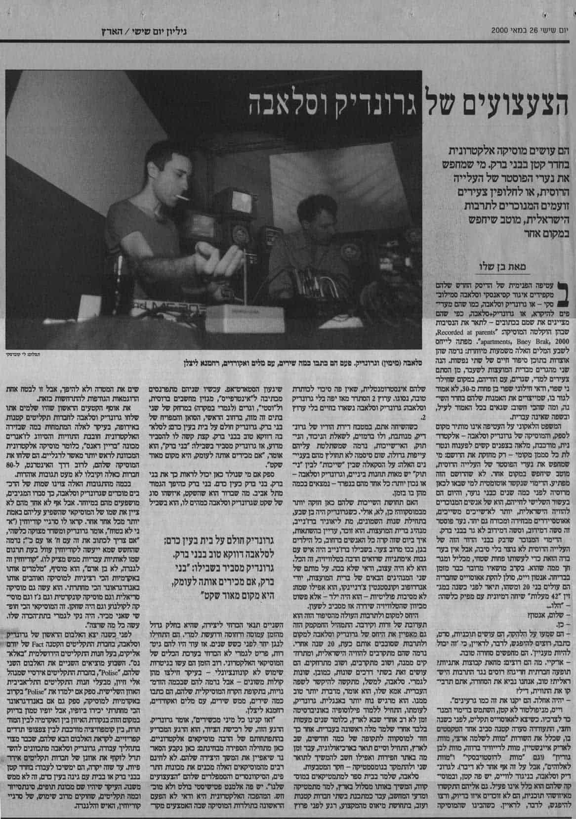 26 05 00 - HaTzaazuim Shel Grundik VeSlava, Ha-Aretz