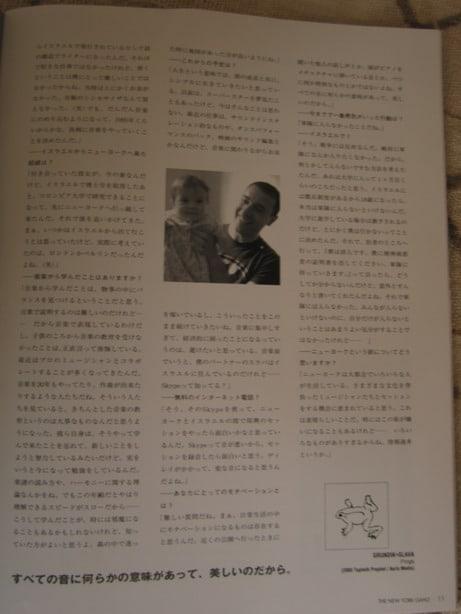 new york gaho 2 - New York Gaho 1, interview with Grundik, September 2005