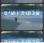 shabatot%20v%20hagim - Shabatot V Hagim (NMC): ...05. Grundik+Slava - Glasses ...