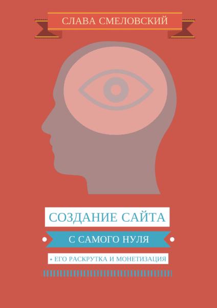 sozdanie sajjta ego raskrutka i monetizaciya 424x600 - Создание своего сайта, его раскрутка и монетизация