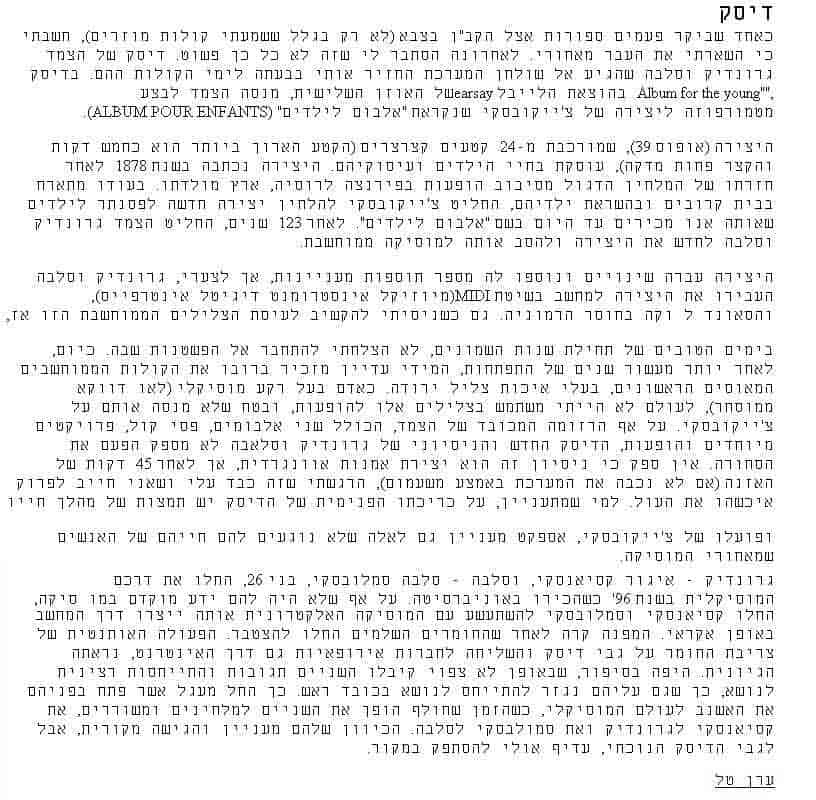 02 03 01 - Maariv, Album For The Young, 03.02.2001