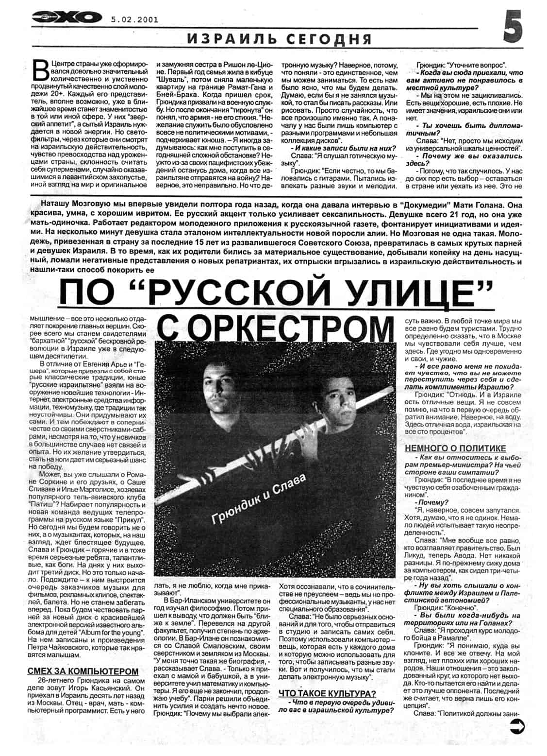 05 02 01 part1 - Echo, Interview with Grundik+Slava, 05.02.2001