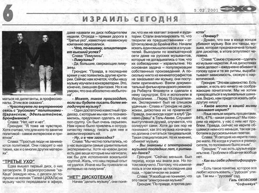 05 02 01 part2 - Echo, Interview with Grundik+Slava, 05.02.2001