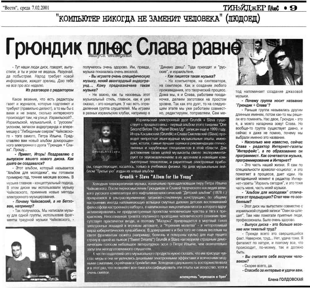 07 02 01 - Vesty, Album For The Young and interview with Grundik+Slava, 07.02.2001