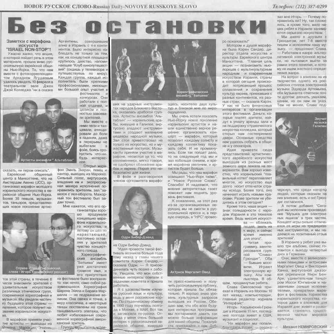 15 02 02 - Novoe Russkoe Slovo, Israel Non-Stop festival