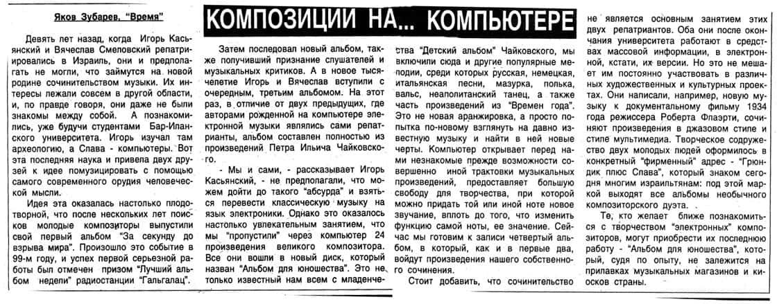 "15 03 01 -""Kompozicyi na computere"", Vremia, interview with Grundik+Slava, 15.03.2001"