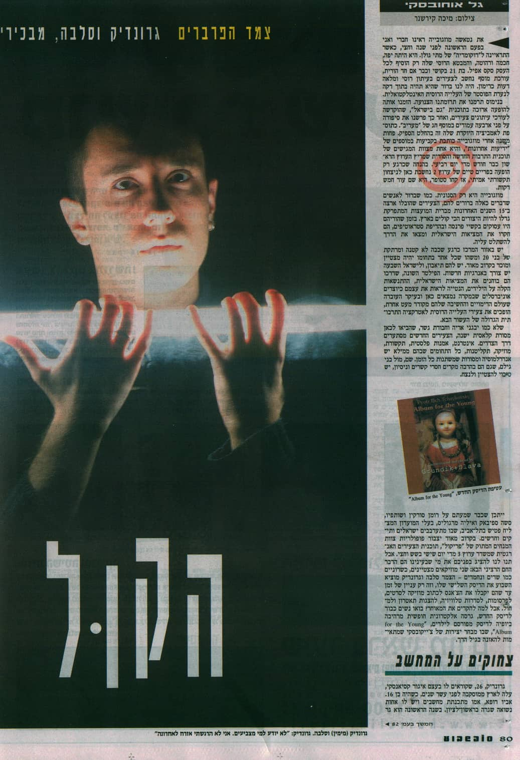 19 01 01 part1 - Cool Ha-Rusi, Maariv, interview with Grundik+Slava, 19.01.2001