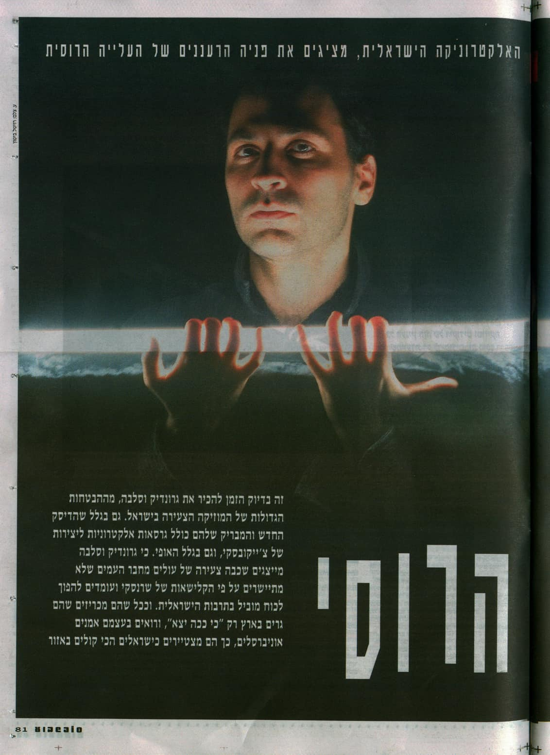 19 01 01 part2 - Cool Ha-Rusi, Maariv, interview with Grundik+Slava, 19.01.2001