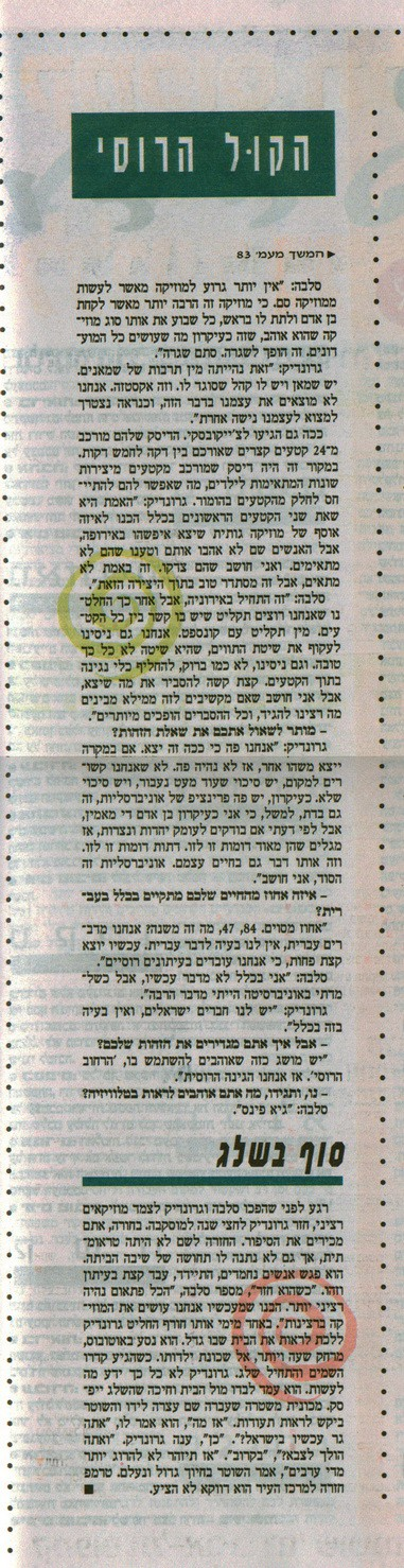 19 01 01 part5 - Cool Ha-Rusi, Maariv, interview with Grundik+Slava, 19.01.2001
