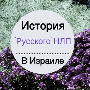 """Istoriya1 - История""""русского НЛП"""" в Израиле"""