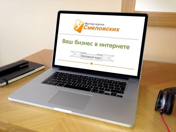 "PitchStock desktop website insitue mockup 02 - Аудиотренинг ""Ваш бизнес в интернете. Базовый курс"""