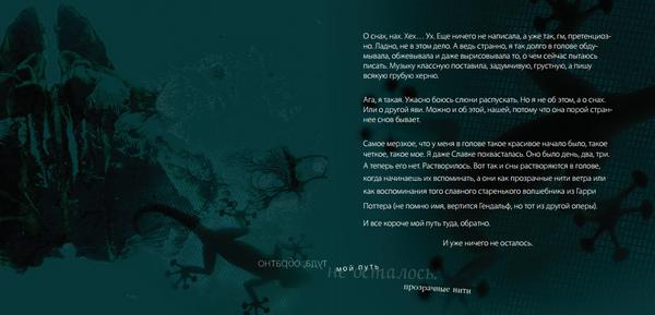 Yanapng Page1 - Неиспользованные сны