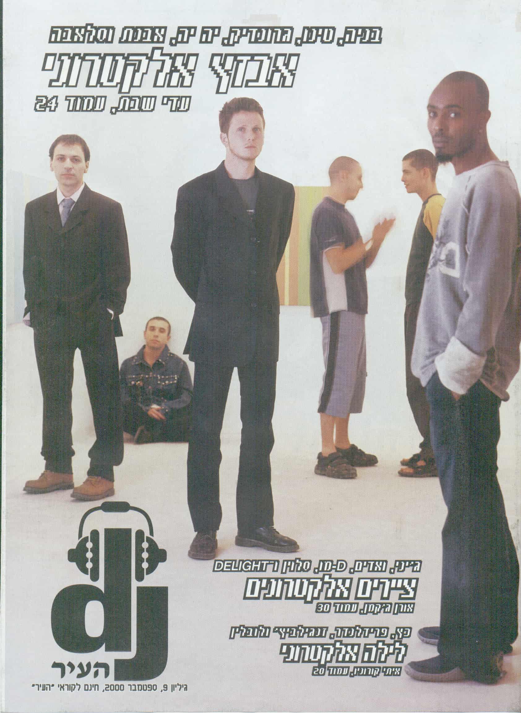 dj1 - Avuz Electroni, DJ Ha-Ir, Fact records, 06.02.2001