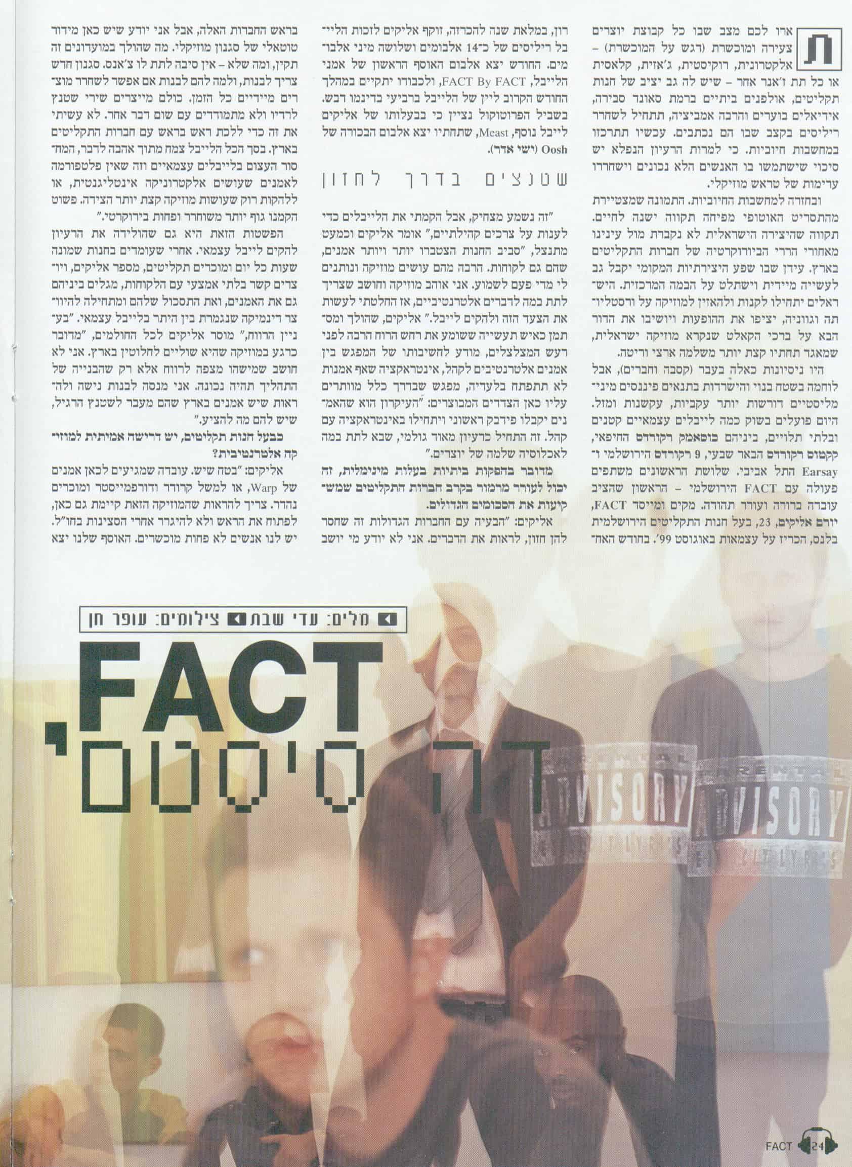 dj2 - Avuz Electroni, DJ Ha-Ir, Fact records, 06.02.2001