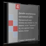 dvs4 3d1 150x150 - Аудиотренинг: Прозрачный мир (ДВС4)