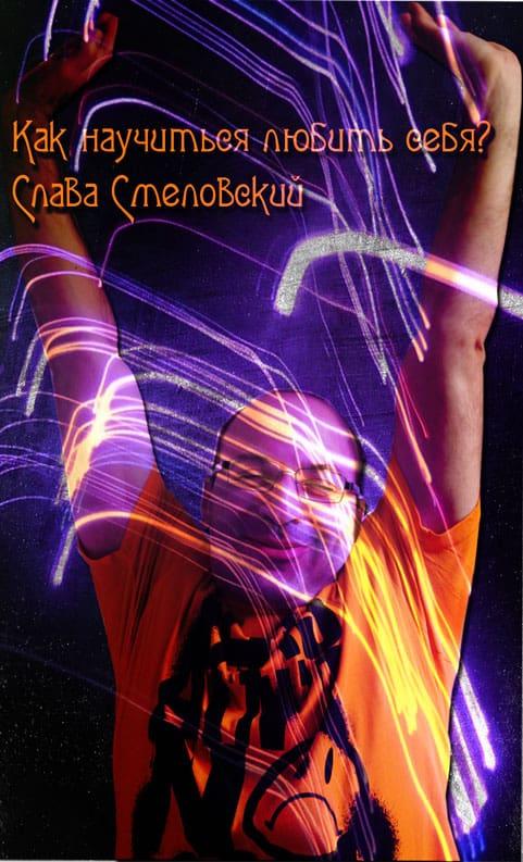 "slava smelovsky kak nauchitsia lubit sebia - Тренинг - Система ""Дизайн Внутренних Состояний"". День 108"