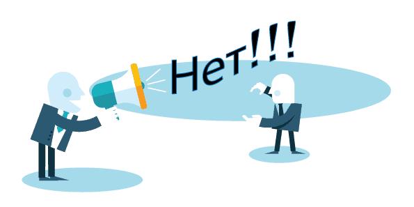 uchimsya govorit net - Учимся говорить «нет»: шесть верных способов