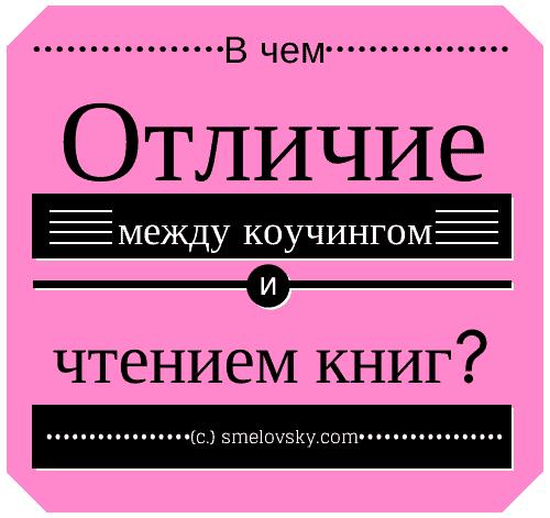 v chem otlichie mezhdu kouchingom i knigami1 - В чем отличие между личным коучингом, тренингами и книгами (аудио, видеокурсами)?