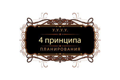 4-принципа-планирования