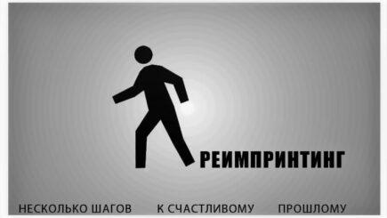 reimprinting 435x245 - НЛП / КОУЧИНГ