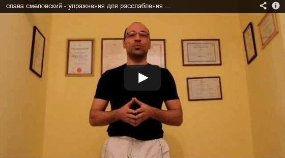 video1 - Мое видео - лучшие упражнения для расслабления верхней части спины