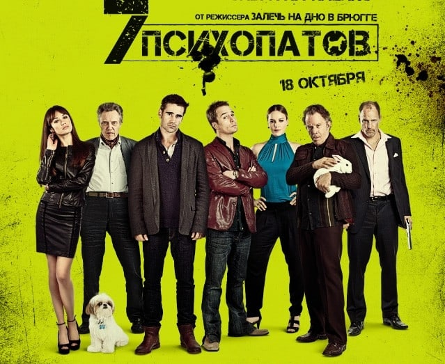 kinopoisk.ru seven psychopaths 1959303 - Великолепная семерка психопатов