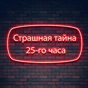страшная-тайна-25-часа
