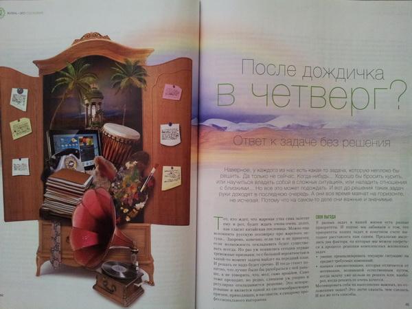 """koleso zhizni 5 2013 - Новая статья в""""Колесе"""""""