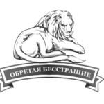 obretaya besstrashie1 150x150 - Аудиотренинг: Обретая бесстрашие