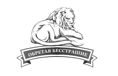 obretaya besstrashie1 - Личностный рост