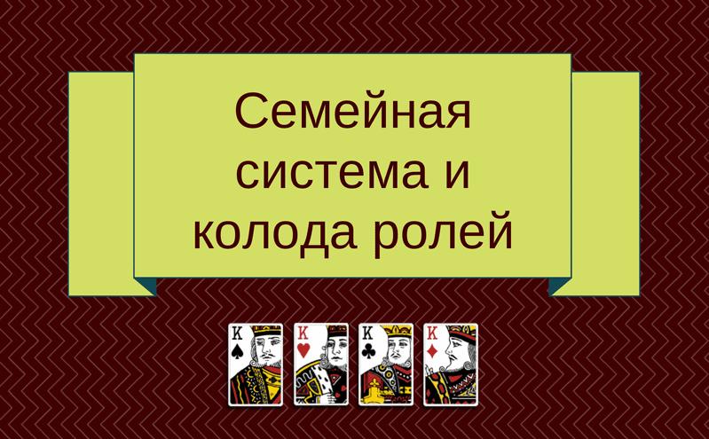 koloda rolejj - Семейная система и колода ролей