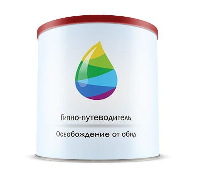 Гипно-путеводитель Освобождение От Обид