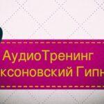 АудиоТренинг Эриксоновский Гипноз
