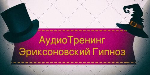 AudioTreningEHriksonovskijj Gipnoz - НЛП / КОУЧИНГ