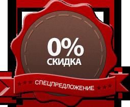 BadgeRed - Спецпредложение - 0% скидка