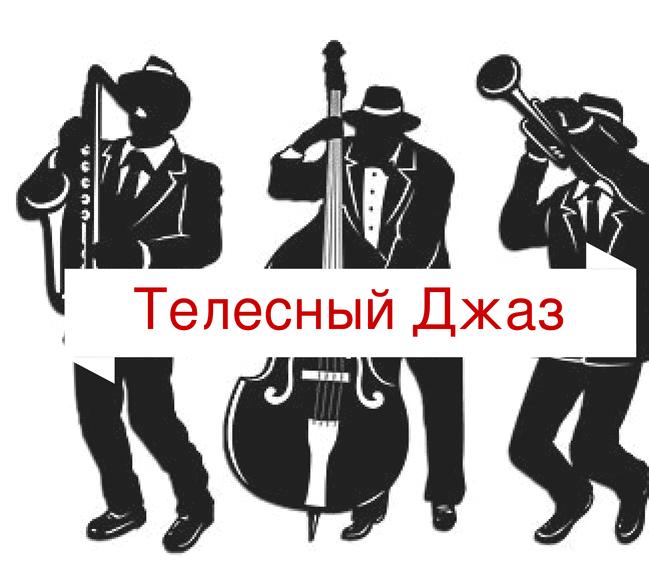 Untitled design - Телесный Джаз