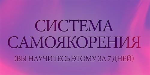 self anchor1 - НЛП / КОУЧИНГ