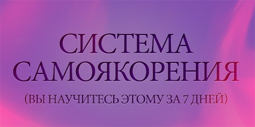 """self anchor1 - Тренинг - Система """"Дизайн Внутренних Состояний"""". День 022"""