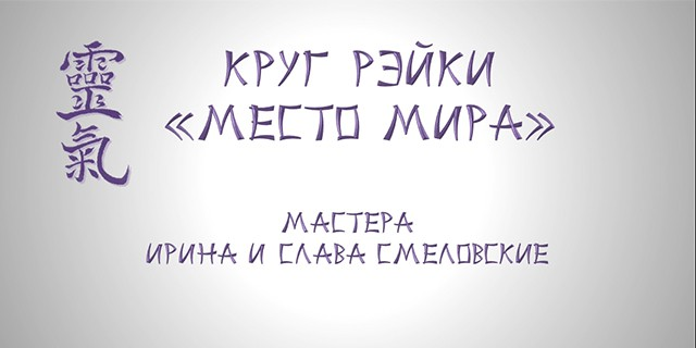 blog post 07.02.14 - Круг Рэйки 07.02.14