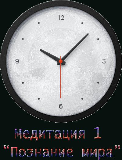 "meditaciya 1. poznanie mira - Аудиотренинг ""30 ярких воспоминаний детства"""