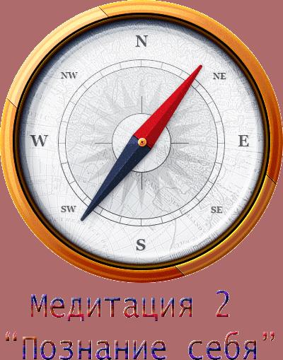 "meditaciya 2. poznanie sebya - Аудиотренинг ""30 ярких воспоминаний детства"""