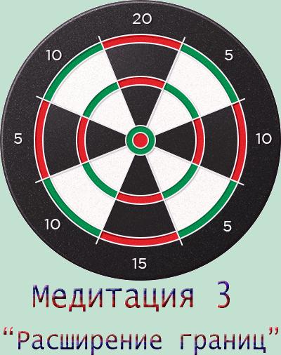 "meditaciya 3. rasshirenie granic - Аудиотренинг ""30 ярких воспоминаний детства"""